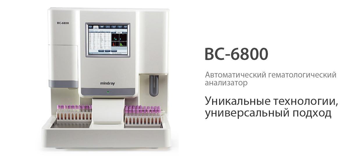 Автоматический гематологический анализатор Mindray BC-6800