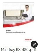 Подробное описание и принцип работы биохимbческого анализатора крови Mindray BS-480